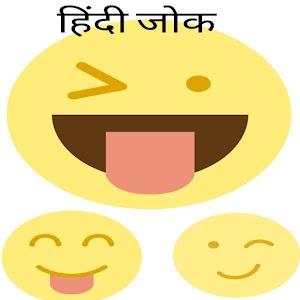 Hindi Jokes 1