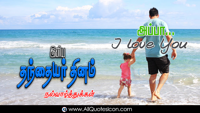 Happy-Fathers-Tamil-quotes-images-Fathers-Greetings-life-inspiration-quotes-Whatsapp-Pictures-greetings-Facebook-Cover-Marriage-Day-wishes-thoughts-sayings-free