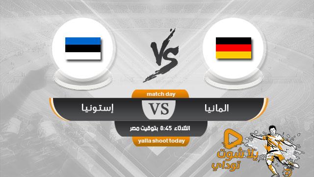 المانيا واستونيا بث مباشر