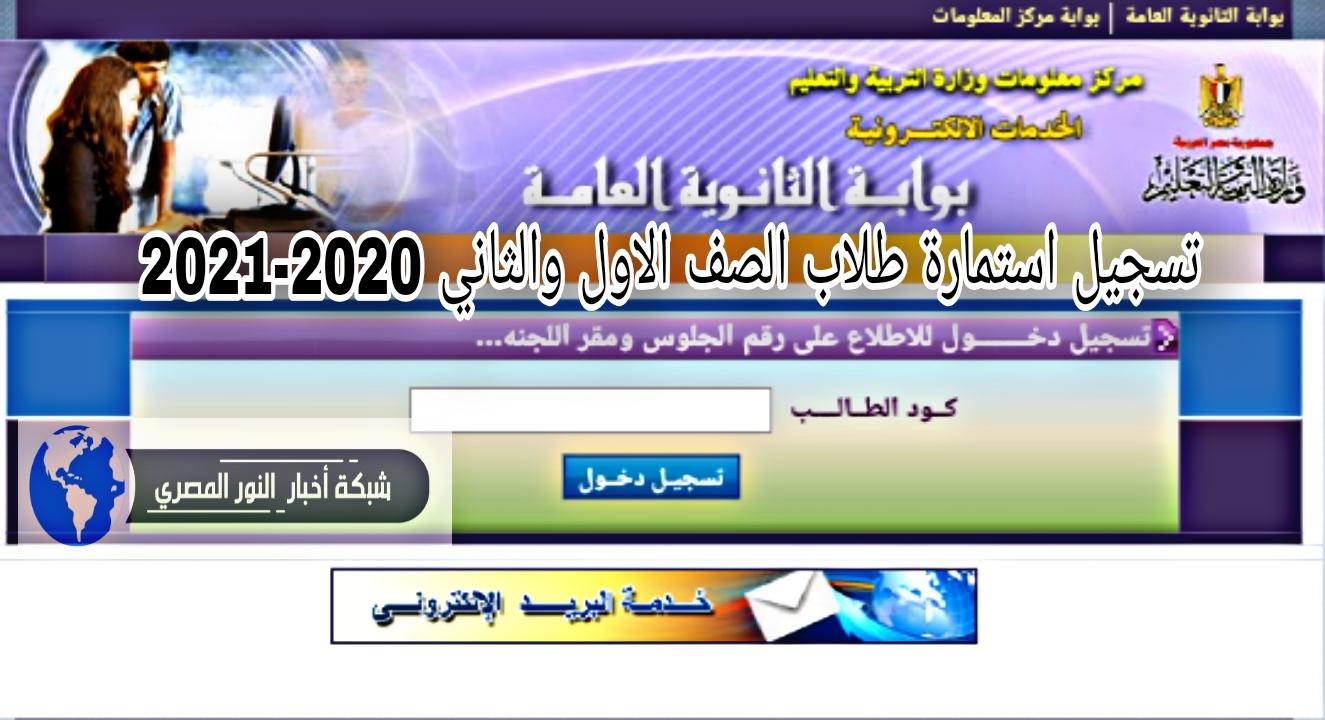 الآن ~ رابط التسجيل في الاستماراة الإلكترونية للصف الأول والثاني الثانوي 2020-2021، تعرف علي طرق وخطوات تسجيل الاستمارة الإلكترونية لثانوية العامة، تسجيل الاستمارة الإلكترونية الآن moe-register.emis.gov.eg