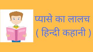 Pyase Ka Lalach Hindi Kahani