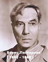 Борис Пастернак | НОЋНИ ВЕТАР