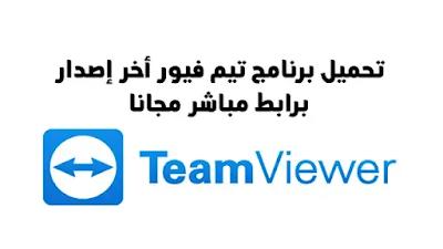تحميل برنامج تيم فيور 2021 teamviewer اخر اصدار