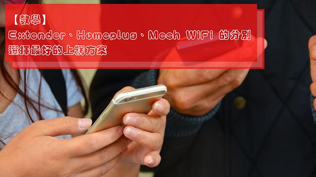 【教學】Extender、Homeplug、Mesh WiFi 的分別 選擇最好的上網方案