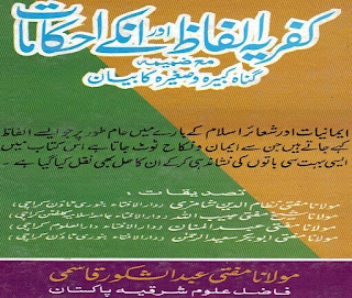 Kufriya Alfaaz aur Un Key Ahkamaat [Download PDF] Kufriya Alfaaz aur Un Key Ahkamaat=Apendix Major Sins and Minor Sins in Urdu at End of the Book