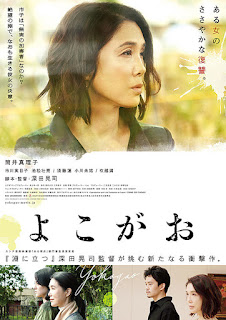Donwload A Girl Missing (Japanese Movie)
