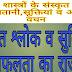 50 संस्कृत सुभाषितानि ,संस्कृत में सुविचार एवं अनमोल वचन