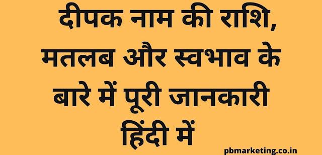 Deepak Name Meaning In Hindi
