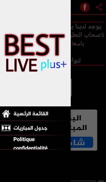 تحميل تطبيقين جديدين لمشاهدة القنوات المشفرة و المفتوحة على هاتفك الاندرويد BEST LIVE /  BEST TV