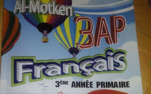 حلول كتاب اللغة الفرنسية للسنة الثالثة ابتدائي الجيل الثاني