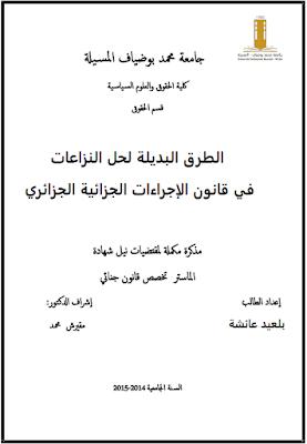 مذكرة ماستر: الطرق البديلة لحل النزاعات في قانون الإجراءات الجزائية الجزائري PDF