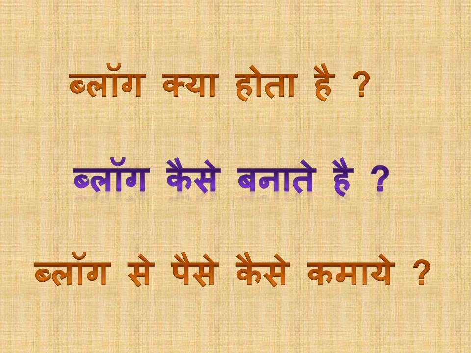 ब्लॉग क्या होता है | ब्लॉग से पैसे कैसे कमाये | What Is Blog In Hindi | How To Make Money With Blog In Hindi-