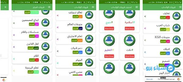 تحميل افضل برنامج قروبات تعارف واتس اب whatsapp  وتيليجرام 2021