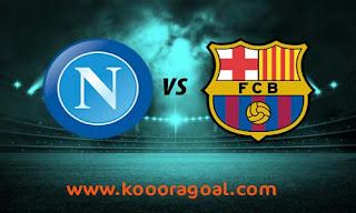 مشاهدة مباراة برشلونة ونابولي بث مباشر اليوم 8-8-2020 دوري أبطال أوروبا