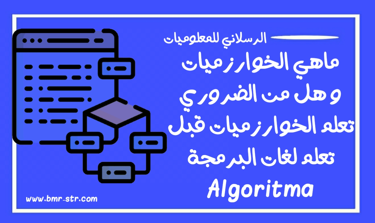 ماهي الخوارزميات و هل من الضروري تعلم الخوارزميات قبل تعلم لغات البرمجة Algoritma