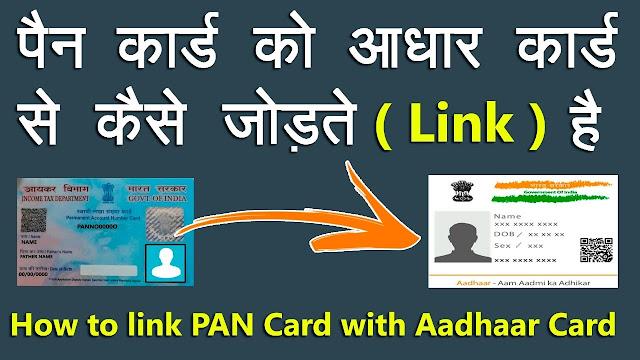 How to Link Pan Card and Aadhaar Card