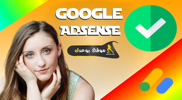 شرح قبول الموقع في جوجل أدسنس | شرح وتهيئة قبول الموقع في جوجل أدسنس Google AdSense ( الشرح المنتظر ) من تحت الصفر.