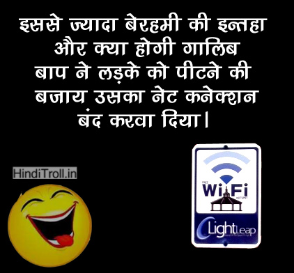 Indian Funny Wi-Fi Internet Picture | Funny Internet Hindi Quotes Wallpaper For facebook And Whatsapp | Funny Indian Internet Photo