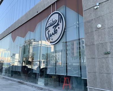 مطعم منطقة الجمبري بجدة | المنيو الجديد وارقام التواصل واوقات العمل