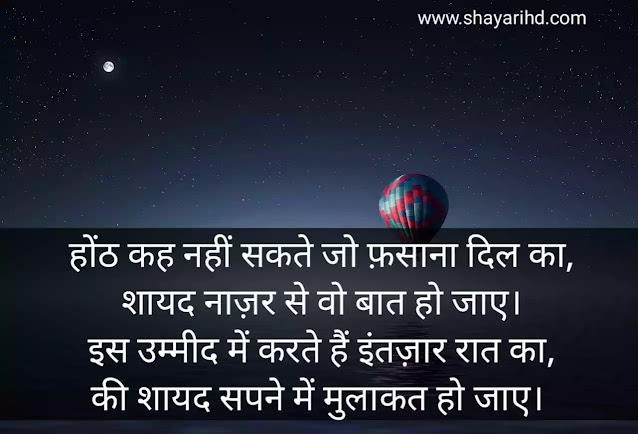 Flirt shayari to impress a girl in Hindi