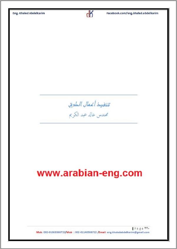 تصميم وتنفيذ أعمال الطرق للمهندس خالد عبدالكريم PDF