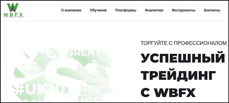 Мошеннический сайт wbfx.io – Отзывы? Компания WBFX мошенники! Информация