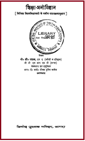 Download education psychology book in hindi pdf   freehindiebooks.com