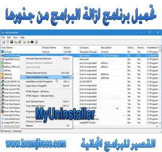 تحميل برنامج ازالة البرامج من جذورها Myuninstaller 2019 كامل