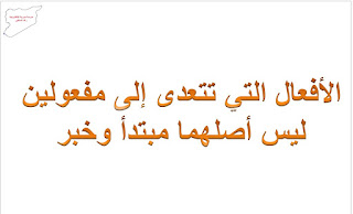 شرح درس المتعدي الي مفعولين ليس أصلها مبتدأ وخبر في اللغة العربية للصف الثامن الفصل الاول