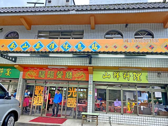 南山村福臨餐廳晚餐