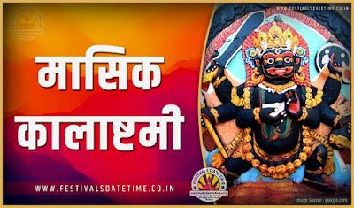 2025 मासिक कालाष्टमी पूजा तारीख व समय, 2025 मासिक कालाष्टमी त्यौहार समय सूची व कैलेंडर
