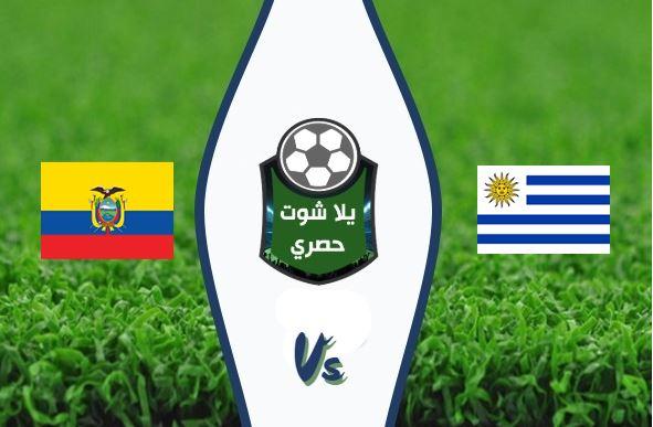 مشاهدة مباراة أوروجواي والإكوادور بث مباشر