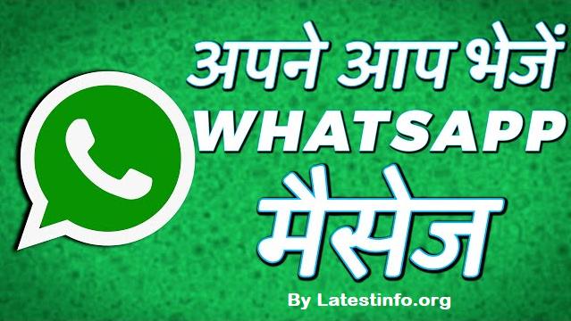 Whatsapp Par Schedule Message Kaise Kare