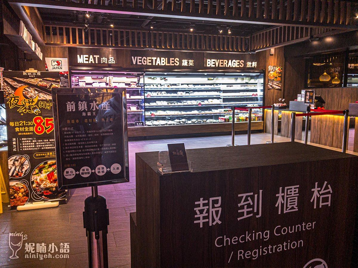 【西門町美食】海霸王前鎮水產。全臺最霸氣的超市火鍋消夜族必衝   妮喃小語
