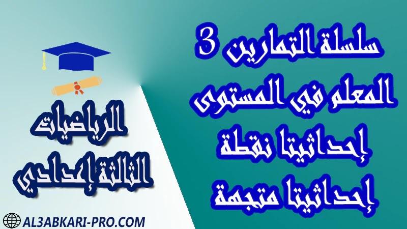تحميل سلسلة التمارين 3 المعلم في المستوى - إحداثيتا نقطة - إحداثيتا متجهة - مادة الرياضيات مستوى الثالثة إعدادي تحميل سلسلة التمارين 3 المعلم في المستوى - إحداثيتا نقطة - إحداثيتا متجهة - مادة الرياضيات مستوى الثالثة إعدادي
