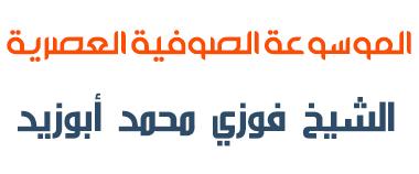 المدونة الرسمية للشيخ فوزي محمد أبوزيد