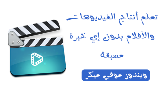 تحميل برنامج منشئ الأفلام ويندوز موفي ميكر Windows Movie Maker