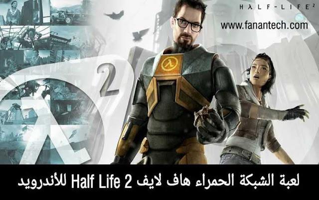 تحميل لعبة الشبكة الحمراء هاف لايف half life 2 للاندرويد نسخة Xash apk