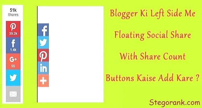 blog me social share button kaise lagaye blogger me floating social share button kaise add kare