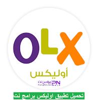 تحميل تطبيق اوليكس عربية