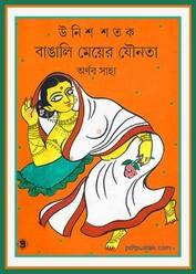 Bangali Meyeder Jounota by Arnab Saha