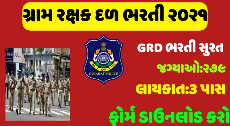 Surat GRD Bharti 2021, Surat Gramya Rakshak Dal Bharti 2021, 278 Surat GRD Bharti 2021