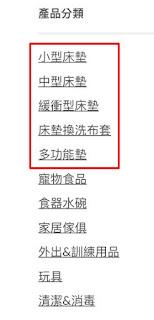 SEO 案例 產品分類