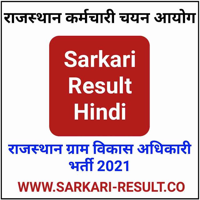 Rajasthan Gram Vikas Adhikari Bharti 2021