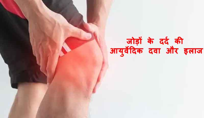 Ayurvedic Medicine Treatment and Remedies for Joint Pain in Hindi