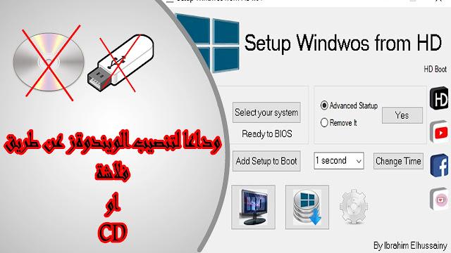 شرح برنامج Setup Windows From HDD لتثبيت الويندوز بدون فلاشة او CD