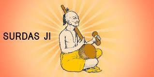 Saint Surdas Jayanti 2020,कवि सूरदास जयंती 2020 दिनाक