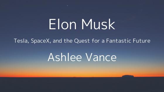 【洋書】Ashlee Vance『Elon Musk(イーロン・マスク)』を読んだ感想・レビュー。火星を目指して生き急げ!