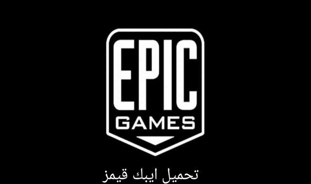 تنزيل ايبك قيمز Epic Games