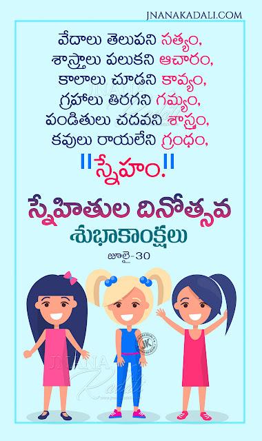 telugu friendship quotes, famous friendship messages in telugu, whats app sharing friendship quotes in telugu, telugu snehitula dinotsava subhakankshalu
